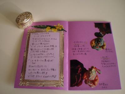 ラーダ帳1ページ