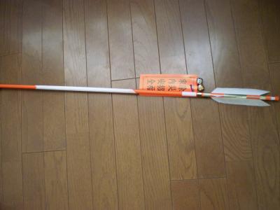 破魔矢2010