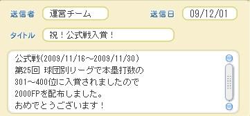 2009y12m02d_211430398.jpg