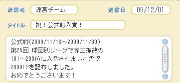 2009y12m02d_211433829.jpg