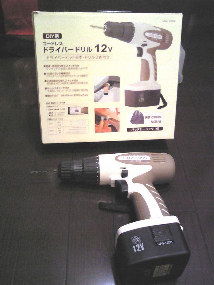 26・充電ドリル