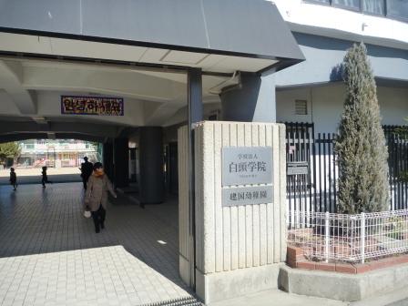 建国学校 003