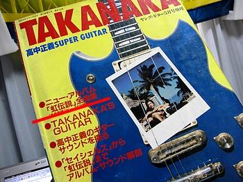 ヤングギター5月号増刊