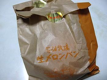 夕張メロンパンとカチョカヴァロのカレーパン パッケージ