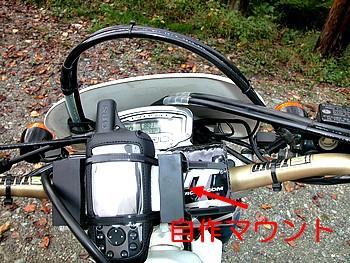 GPSmap60CS を自作のゴムマウントで固定