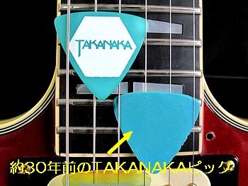 約30年前の TAKANAKA Pick 比較 1
