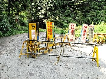 大名栗林道入口ゲート