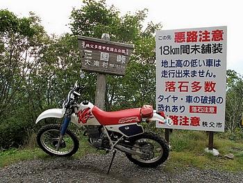 三国峠でXR250R