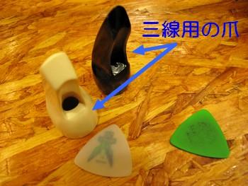 三線で使う爪とギター用のピック