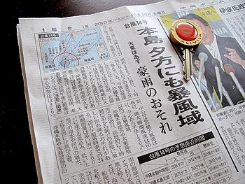 台風14号のニュース