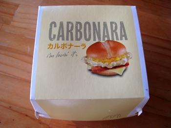 CARBONARA カルボナーラ パッケージ