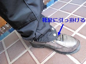 靴紐に引っかけるので捲れ上がらない