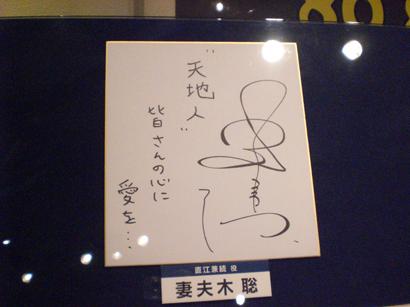 ぶっきーのサイン