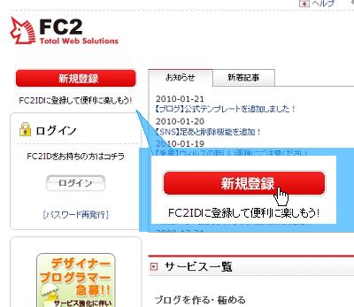 FC2ID