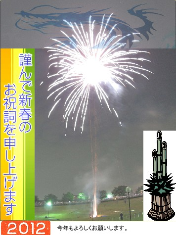 2012賀状
