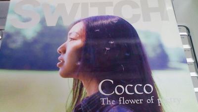 SWITCH 2000年7月