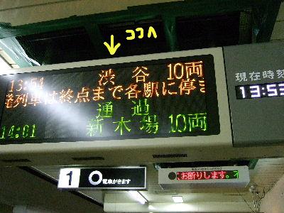 電車デート1-10