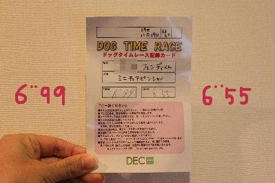 東扇島レース1-8