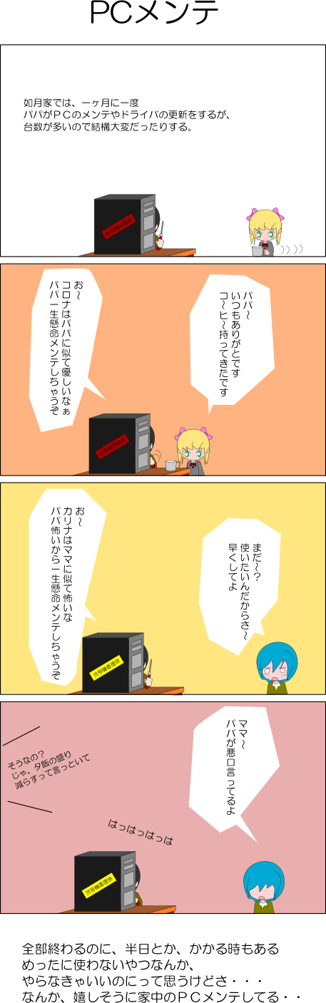 120221_4コマ完成