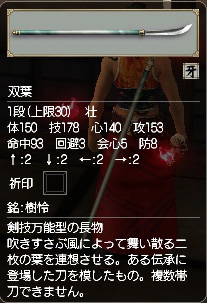 100312_itsuki_futaba.jpg