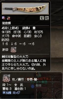100315_itsuki_5.jpg