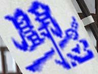 100428_itsuki_7.jpg