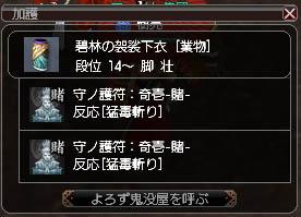 101107_itsuki_5.jpg
