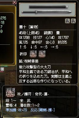 香苗武器1