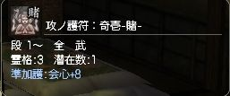 香苗武器2