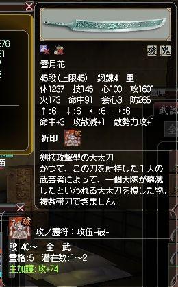 香苗武器3