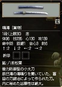 鳴海【業物】
