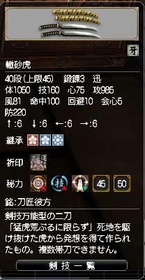 20110208_itsuki_1.jpg