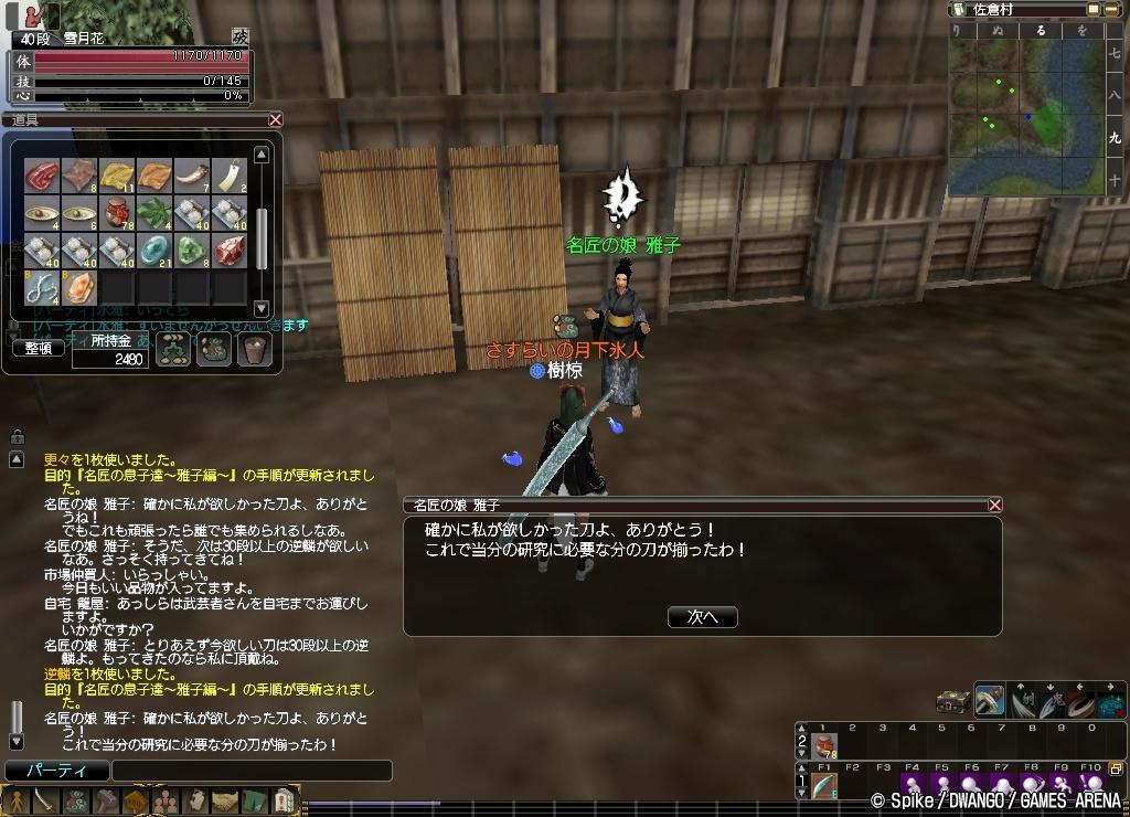 itsuki_masakokue_2.jpg