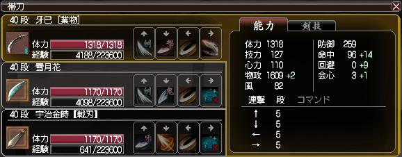 itsuki_sub40.jpg