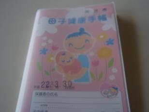 3月30日母子手帳