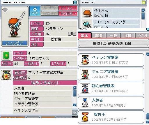 Maple0007_20100106201920.jpg