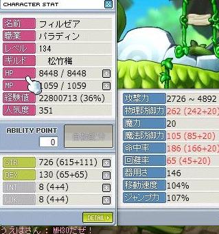 Maple0015_20100106203220.jpg