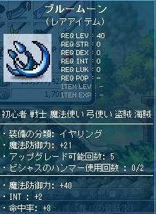 Maple0113_20110519190816.jpg