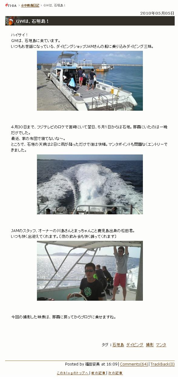水中映像日記-GWは、石垣島!