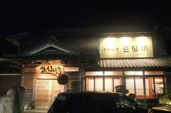 豆仙坊 田原本店