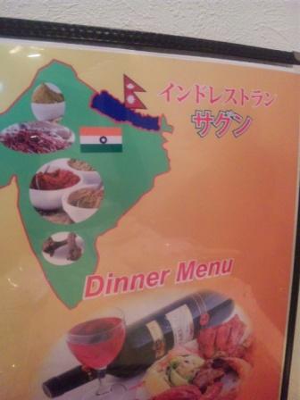 インドレストラン サグン