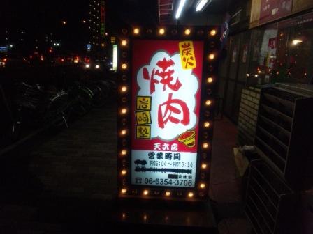 岩崎塾 天六店