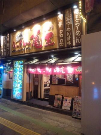 九州ラーメン 亀王