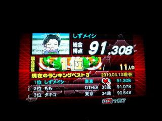 20100313173116.jpg