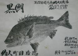 平成16年真鯛