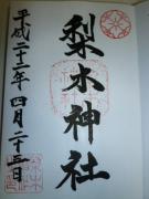 梨木神社ご朱印