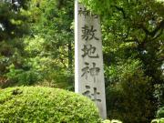 わら天神こと敷地神社