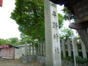 平野神社1