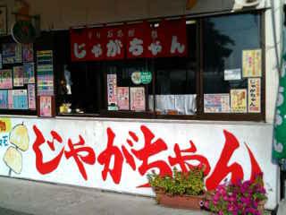 雲仙・小浜の旅(2)091116