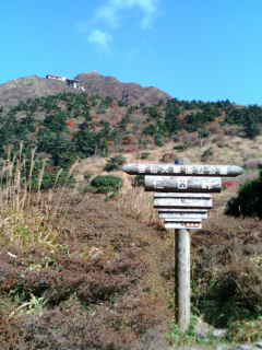 雲仙・小浜の旅(11)091116